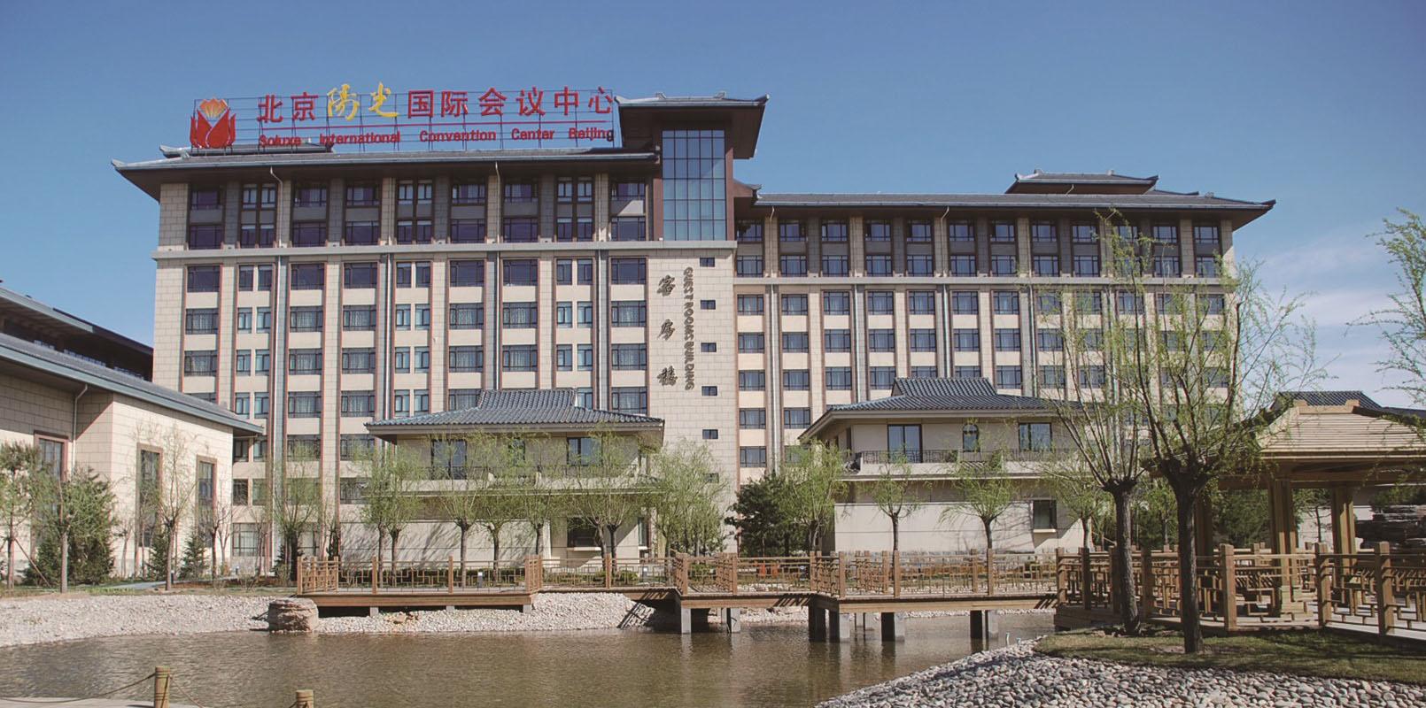 北京国际会议中心_北京会托网会议服务有限公司